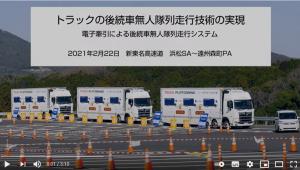 豊田通商隊列実験動画